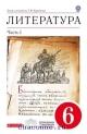 Литература 6 кл. Учебник-хрестоматия в 2х частях часть 1я